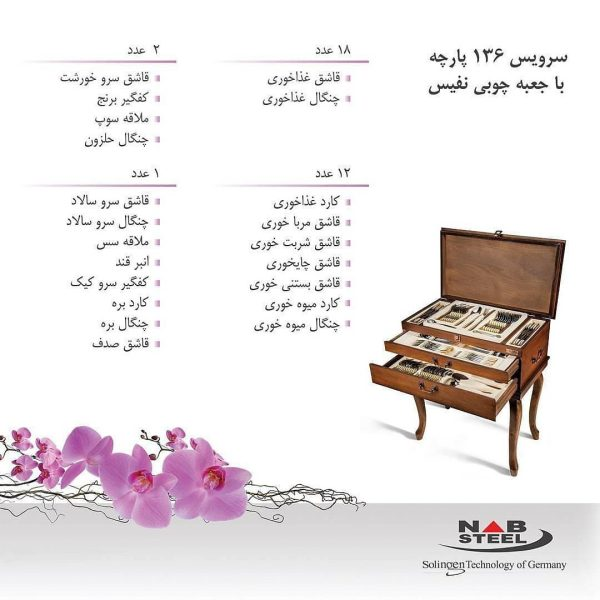 سرویس قاشق و چنگال 18 نفره ناب استیل طرح فلورانس دور طلایی (136 پارچه) بعلاوه کنسول چوبی