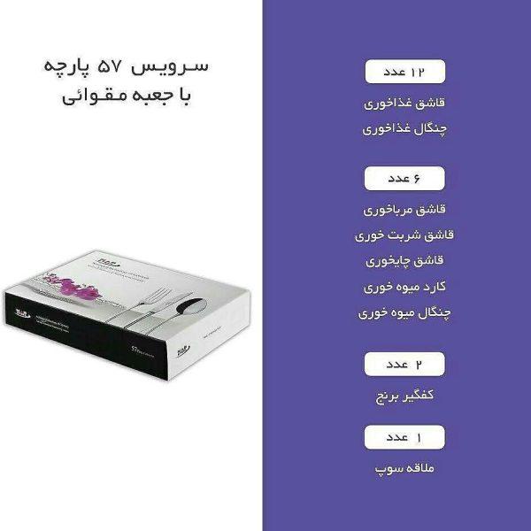 سرویس قاشق و چنگال 12 نفره ناب استیل طرح پالرمو دور طلایی (57 پارچه)