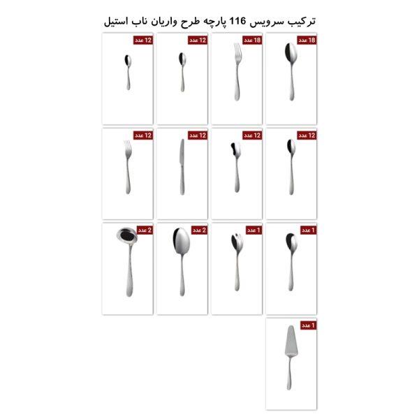سرویس قاشق و چنگال 18 نفره ناب استیل طرح واریان (116 پارچه)