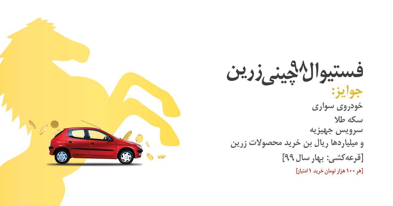 شرکت در فستیوال 98 چینی زرین ایران
