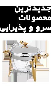 Product Slider servingware