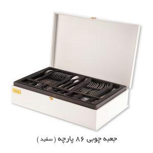 جعبه چوبی سرویس قاشق و چنگال 18 نفره ناب استیل (86 پارچه) - رنگ سفید