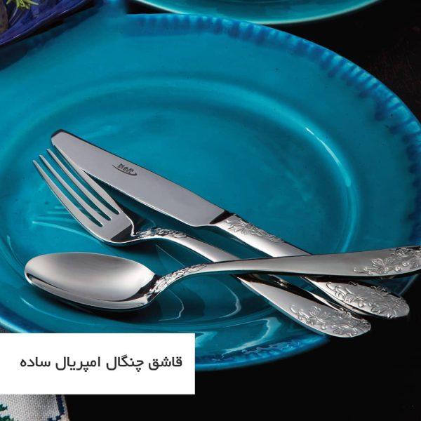 کارد غذاخوری 6 نفره ناب استیل طرح امپریال استیل براق (6 پارچه)